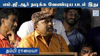 thambi-ramaiah-speech-at-adutha-sattai-audio-launch