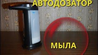 №8 ОБЗОР посылки из Китая ( Алиэкспресс) Диспенсер для мыла автоматический (Дозатор )