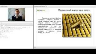 Вебинар «Межрыночный анализ»