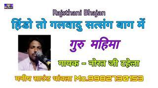 हिंडो तो गलवादु सत्संग बाग में   गायक - नोरत जी टहेला ! गुरु महिमा ! Norat Ji Tehala Bhajan