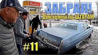 Забрал Cadillac! | ДИКАРЯМИ по ШТАТАМ #11 [4K]