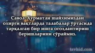 Абдуллоh Бухорий «Мадхалийлар» деган тоифа борлигини даъво қилади