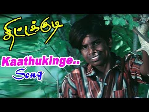 Thittakudi | Thittakudi Full Movie Scenes | Kaathukinge Video Song | Thittakudi Songs