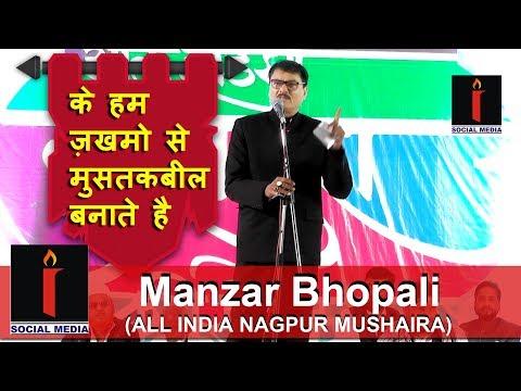Manzar Bhopali All India Mushaira Nagpur zer-e-ahetemam.M.N.P.Nagpur