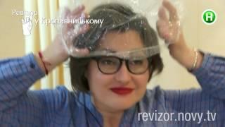 Отель Рейкарц - Ревизор в Кропивницком - 31.10.2016