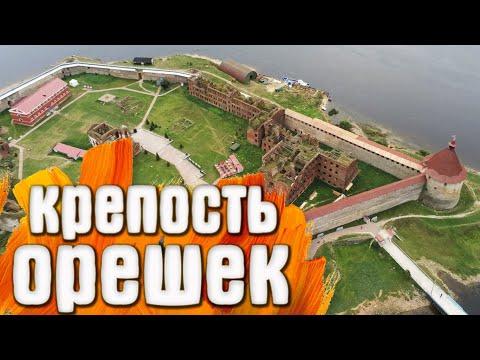Крепость Орешек - Шлиссельбург / Россия 2019