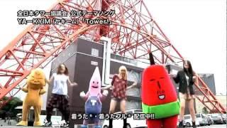 数々のダンスSONGを発表してきたYA-KYIMが、全日本タワー協議会テーマソ...