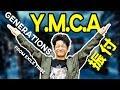 GENERATIONS /「Y.M.C.A.」ダンス 振付コーラスパートを実質5分で覚える