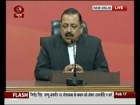 Dr. Jitendra Singh addresses Media on Army Chief's statement on J&K