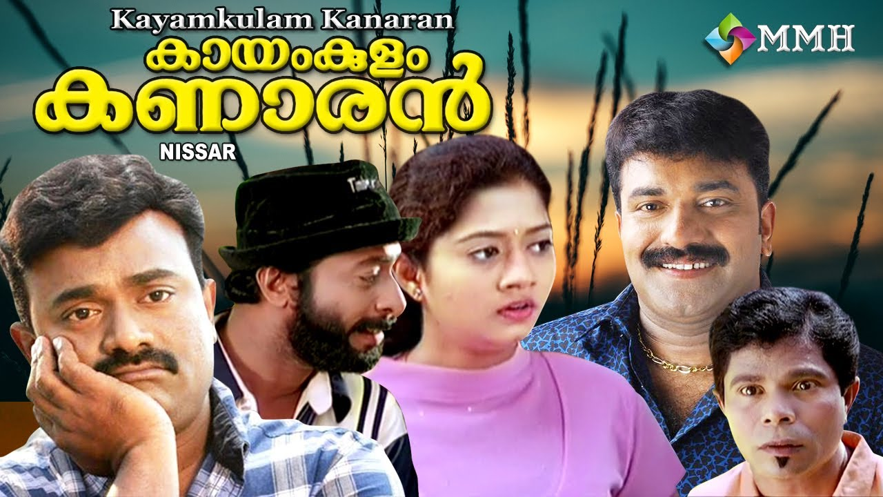 Kayamkulam Kanaran | comedy movie | Mlayalam | Kottayam nazeer | Kalabhavan Shajon | Jagathy  Others