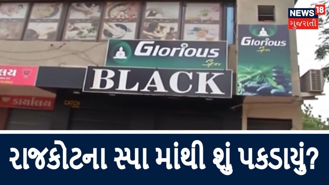 Rajkot SPA Center માંથી પકડાયા લિંગ પરિવર્તન કરાવેલા યુવકો | News18 Gujarati
