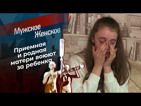 Записка матери. Мужское / Женское. Выпуск от 19.04.2021