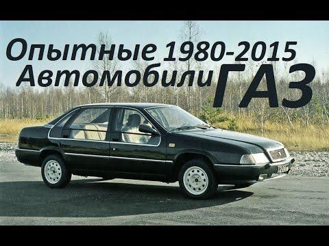 Премьера ! Опытные автомобили ГАЗ! (1980-2015 годов)