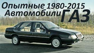Премьера ! Опытные автомобили ГАЗ! (1980-2015 годов)(Список опытных автомобилей ГАЗ 1980-2015: ГАЗ 31022