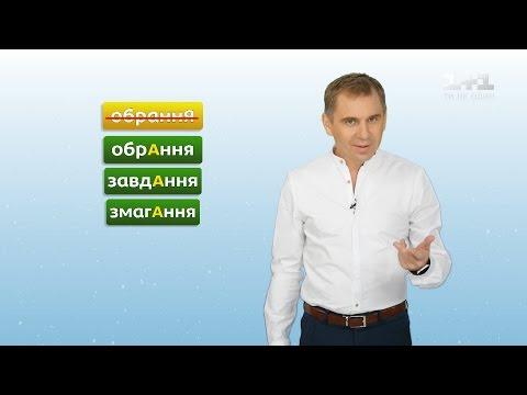 Помилки в українській мові, яких припустився Олександр Авраменко - експрес-урок