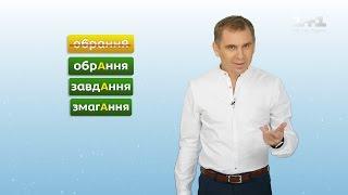 Помилки в українській мові, яких припустився Олександр Авраменко - експрес-урок(, 2016-12-30T17:04:25.000Z)