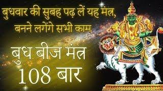 Budh Beej Mantra 108 Times | बुध मंत्र | Budh Graha Shanti Mantra | Budh Graha Stotram