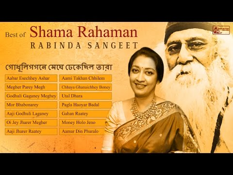 Best of Shama Rahaman | Rabindra Sangeet | Bengali Songs of Tagore