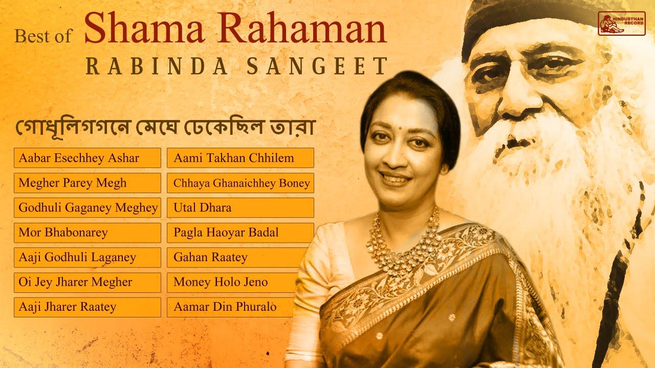 Best of Shama Rahaman | Rabindra Sangeet | Bengali Songs