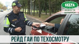 ГАИ проверила наличие техосмотра у водителей Минска