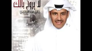 Khaled Abdul Rahman ... La Yerooh Balak | خالد عبد الرحمن ... لا يروح بالك