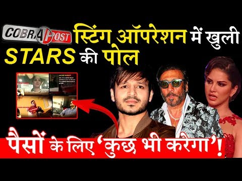 Cobra Post Sting Operation Exposed Bollywood Stars For Promoting Political Parties For Money!