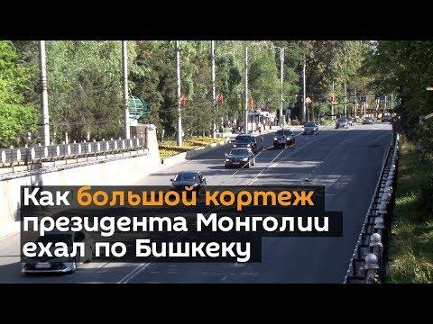 Как большой кортеж президента Монголии ехал по Бишкеку