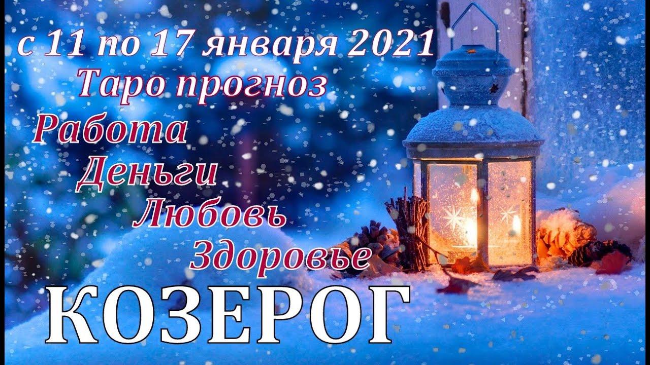 КОЗЕРОГ С 11  ПО 17 ЯНВАРЯ 2021 ТАРО ПРОГНОЗ  РАБОТА ДЕНЬГИ ОТНОШЕНИЯ ЗДОРОВЬЕ