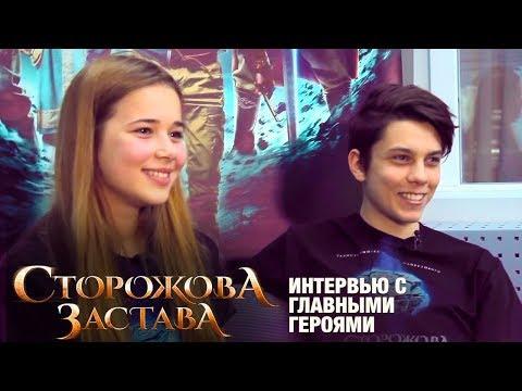 Интервью с главными героями «Сторожевой заставы» - 10.04.2018