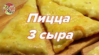 """Элитные пиццы """"2 сыра"""" и """"3 сыра"""". Просто, вкусно, недорого."""