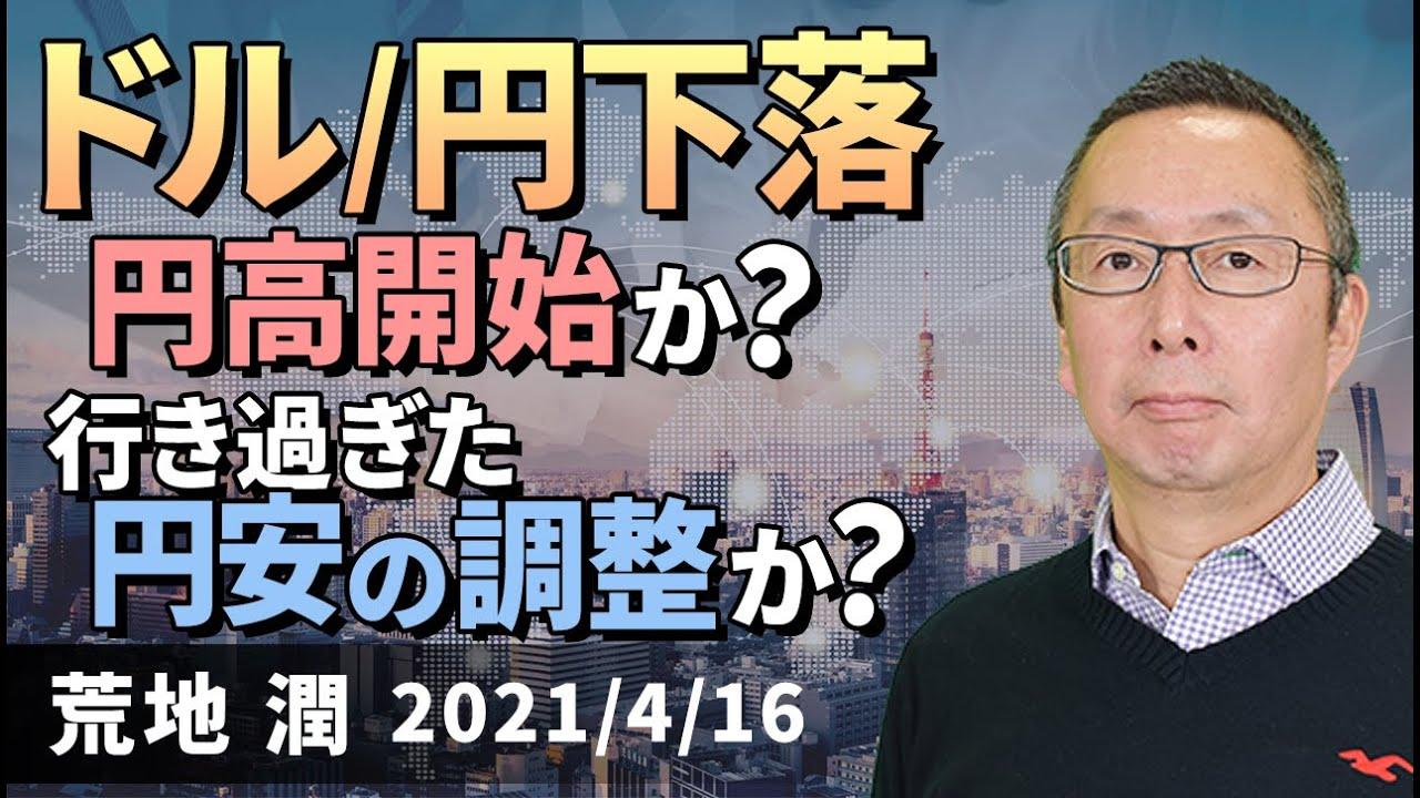 【楽天証券】4/16「ドル/円下落。円高開始か? 行き過ぎた円安の調整か?」FXマーケットライブ
