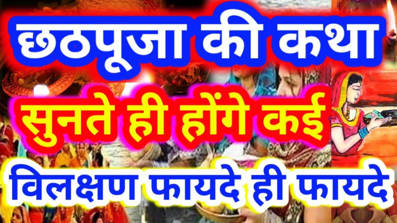 #Chhat_Puja:छठ पूजा की कथा सुनते ही होंगे कई विलक्षण फायदे ही फायदे होगा बड़ा लाभ!!! #कथा