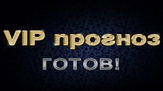 Лучшие платные прогнозы на спорт(Наш сайт: http://successcapper.ru Наше сообщество: http://vk.com/1successcapper Наш email №1: successcapper@yandex.ru Наш email №2: ..., 2015-12-09T13:45:47.000Z)
