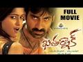 Khatarnak Telugu Full Length Comedy Movie || Ravi Teja, Ileana  || Latest Telugu Movies