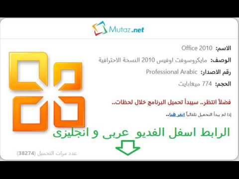 رابط تحميل اوفيس 2010 عربي