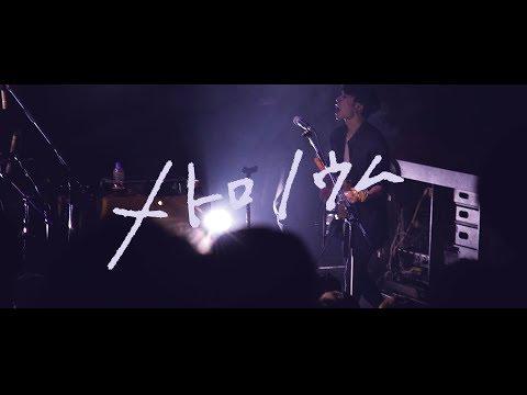 Saucy Dog「メトロノウム」MV