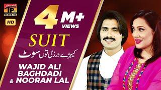 Kehre Darzi Tun Suit | Wajid Ali Baghdadi & Nooran Lal | Saraiki & Punjabi Song