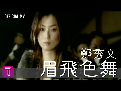 鄭秀文Sammi Cheng -《眉飛色舞》Official MV (國:煞科)
