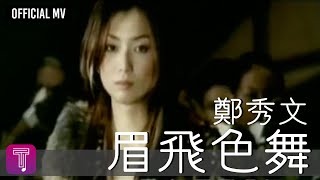 Cover images 鄭秀文Sammi Cheng -《眉飛色舞》Official MV (國)(粵:煞科)