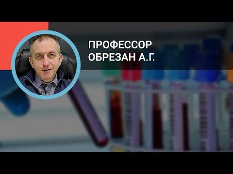 Профессор Обрезан А.Г.: Актуальные лабораторные маркеры в практике терапевта и кардиолога