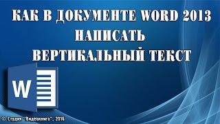как в документе Word 2013 написать вертикальный текст