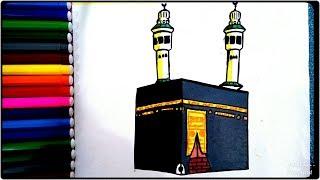 رسم الكعبة المشرفة للمسلم ، تعليم رسم المسجد الحرام للأطفال و المبتدئين ، رسم مسجد  للصلاه سهل جدا