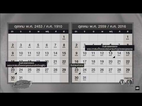 ชาวเน็ตฮือฮา ปฏิทินเดือนตุลาคมปี 2453 กับ 2559 ตรงกัน