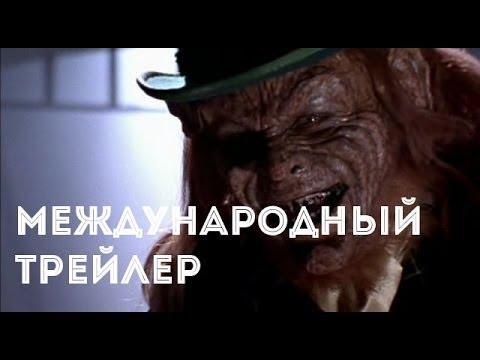 Лепрекон Начало (2014) - Трейлер