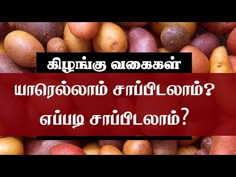 Roots and Tubers nutrition -Tamil Health Tips