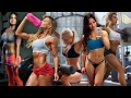 GYM GIRLS FEMALE FITNESS MOTIVATION 2017 FitBody