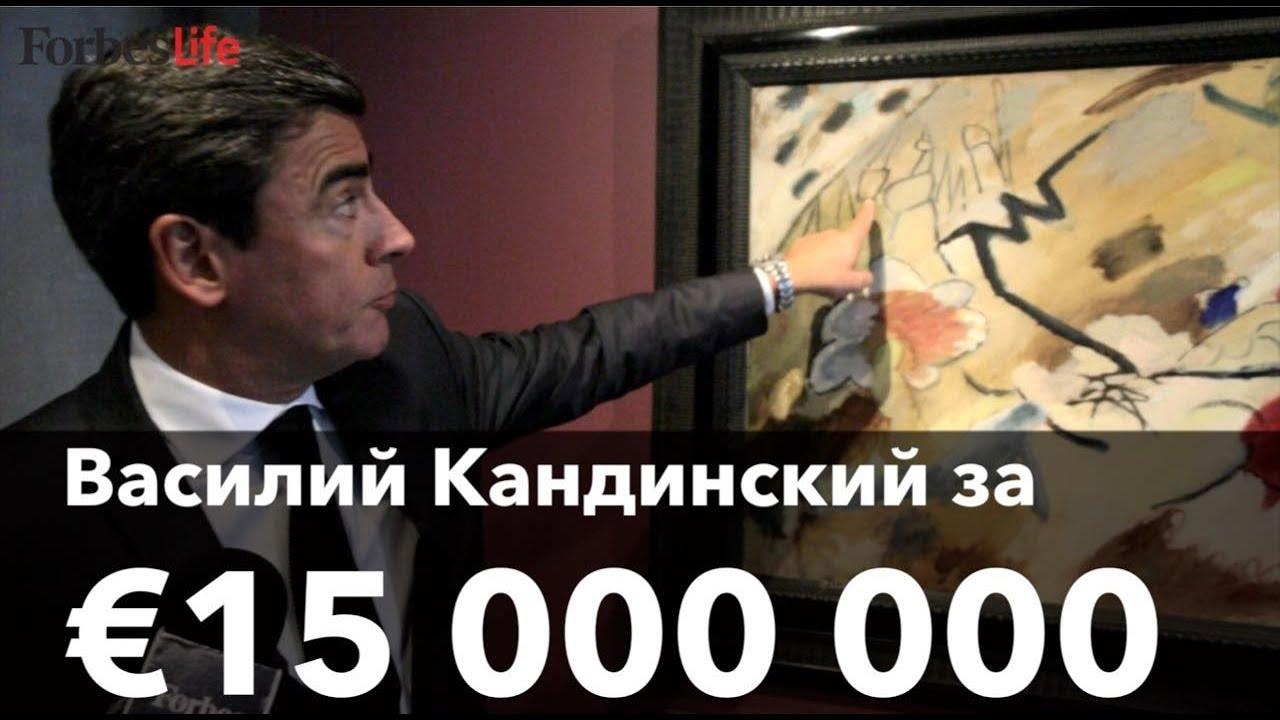 Кандинский за €15 000 000