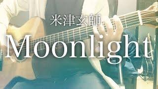 【弾き語りコード付】Moonlight / 米津玄師【フル歌詞】