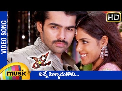 Ready Telugu Movie Songs | Ninne Pelladukoni Video Song | Ram | Genelia | DSP | Mango Music