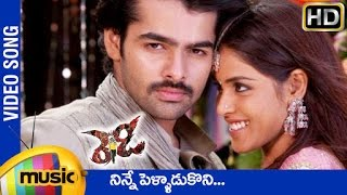 Ready Telugu Movie Songs | Ninne Pelladukoni Video Song | Ram | Genelia | DSP | Mango Music